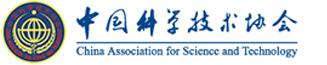 2019中国科学技术协会作品征集平台